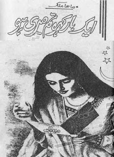 romantic urdu novels by maha malik  Aik Bar Kaho Tum Meri Ho by Maha Malik complete in pdf