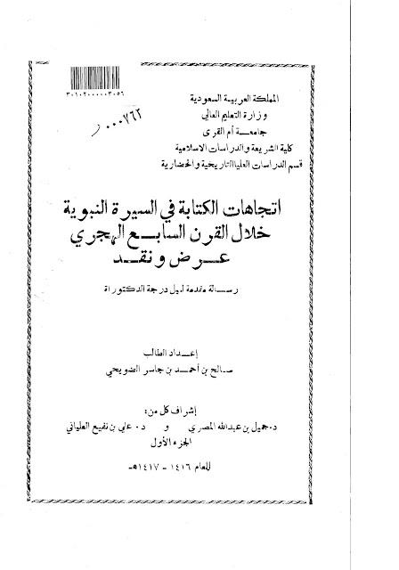 اتجاهات الكتابة في السيرة النبوية خلال القرن السابع هجري عرض ونقد - رسالة دكتوراه pdf