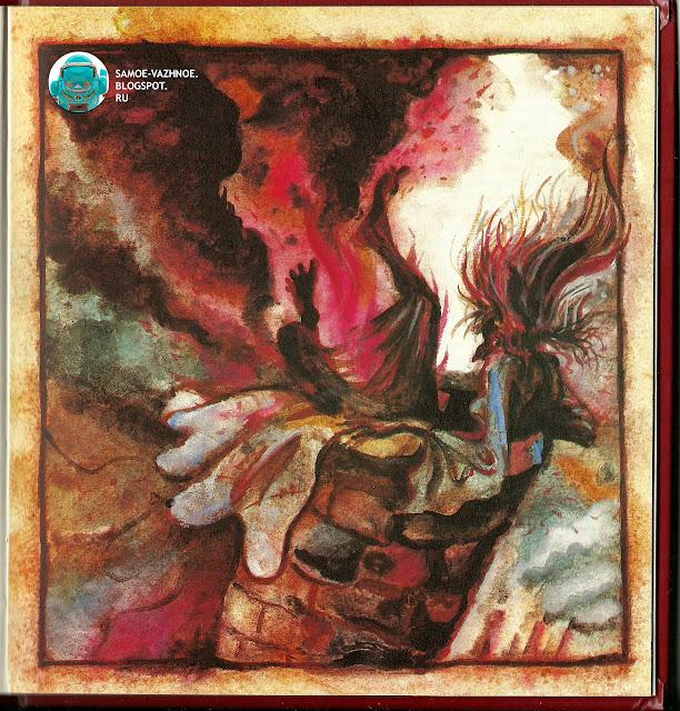 Первик Чаромора иллюстрация старуха колдунья волшебница Чаромора  упала в трубу труба дымоход разноцветный пар цветные полосы