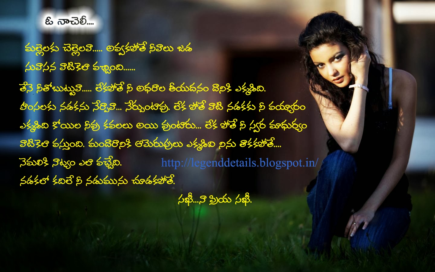 Best Love Quotes For Girlfriend In Telugu : for girlfriend love expressing poetry kavithalu in telugu heart ...