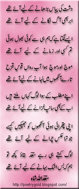Saadullah Shah poetry in urdu