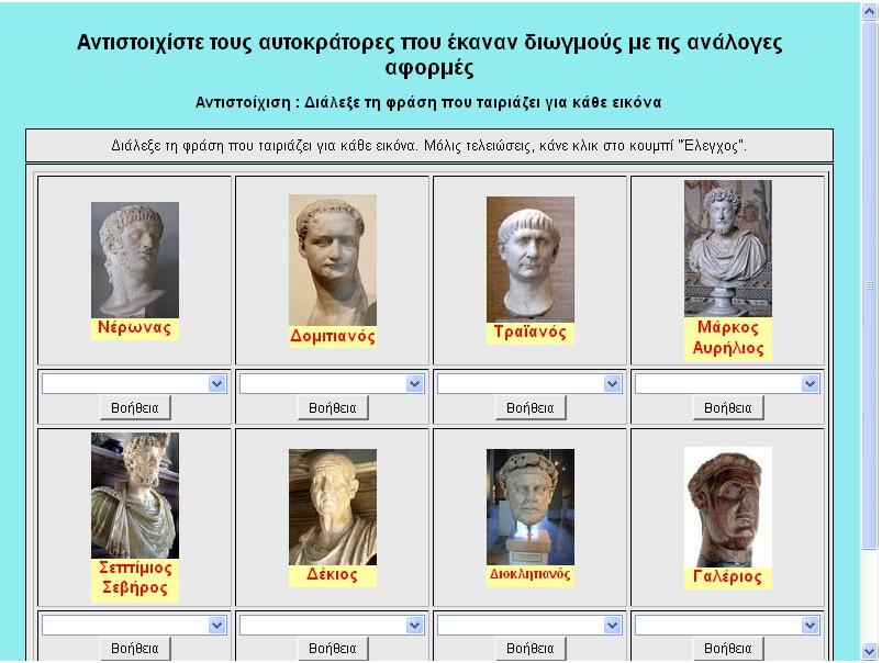 http://ebooks.edu.gr/modules/ebook/show.php/DSGYM-C117/510/3329,13426/extras/html/kef2_en9_diogmoi_quiz_popup.htm