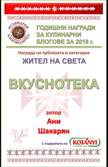 Награда 2016