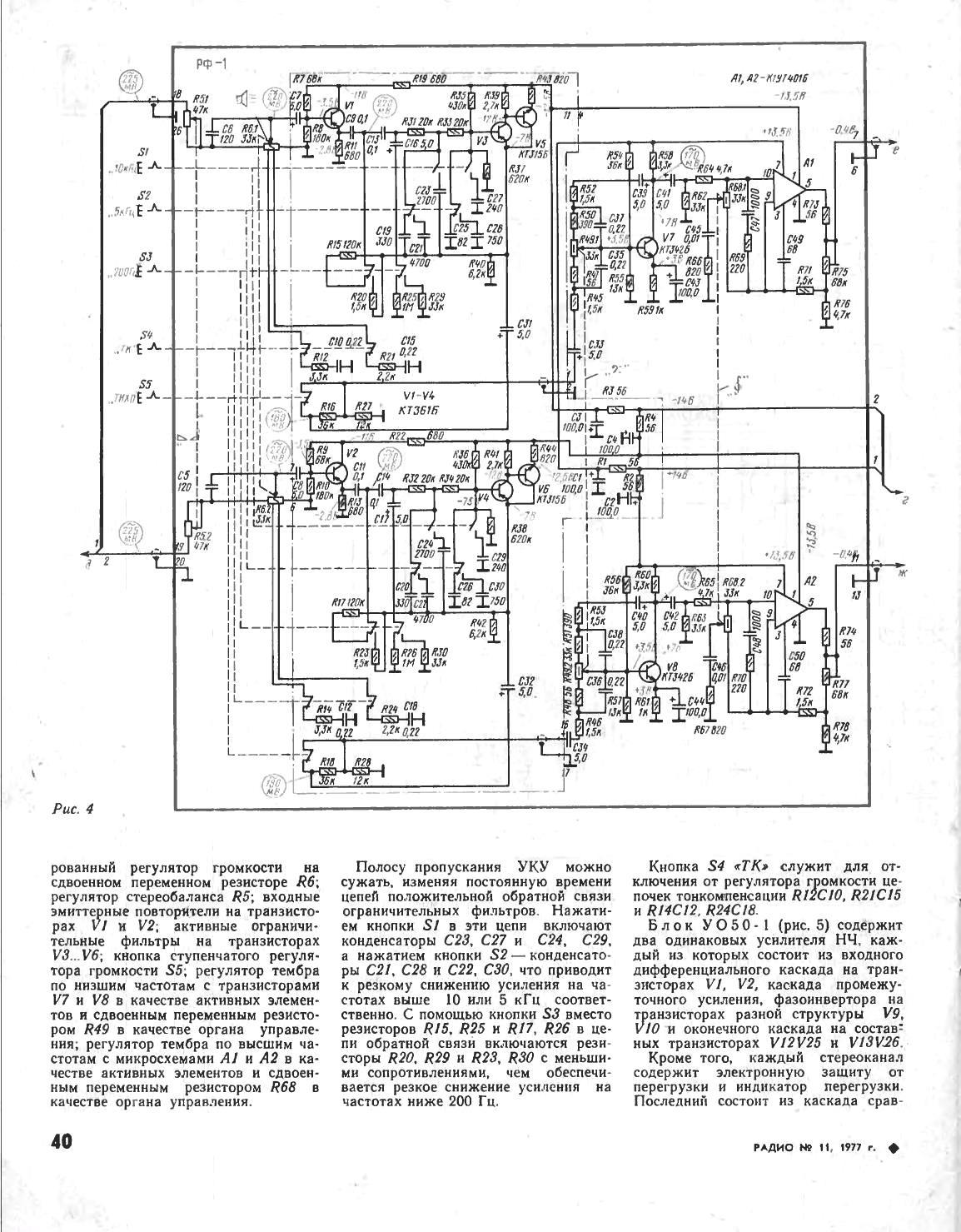 020 уку схема radiotehnika