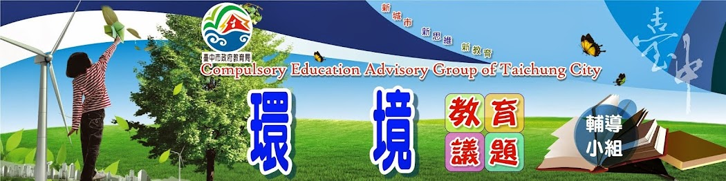 臺中市國教輔導團環境教育議題輔導小組