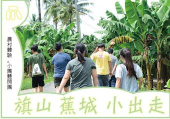 親子香蕉體驗活動