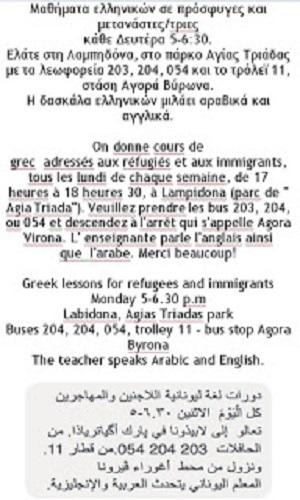 Μαθήματα ελληνικών στη Λαμπηδόνα