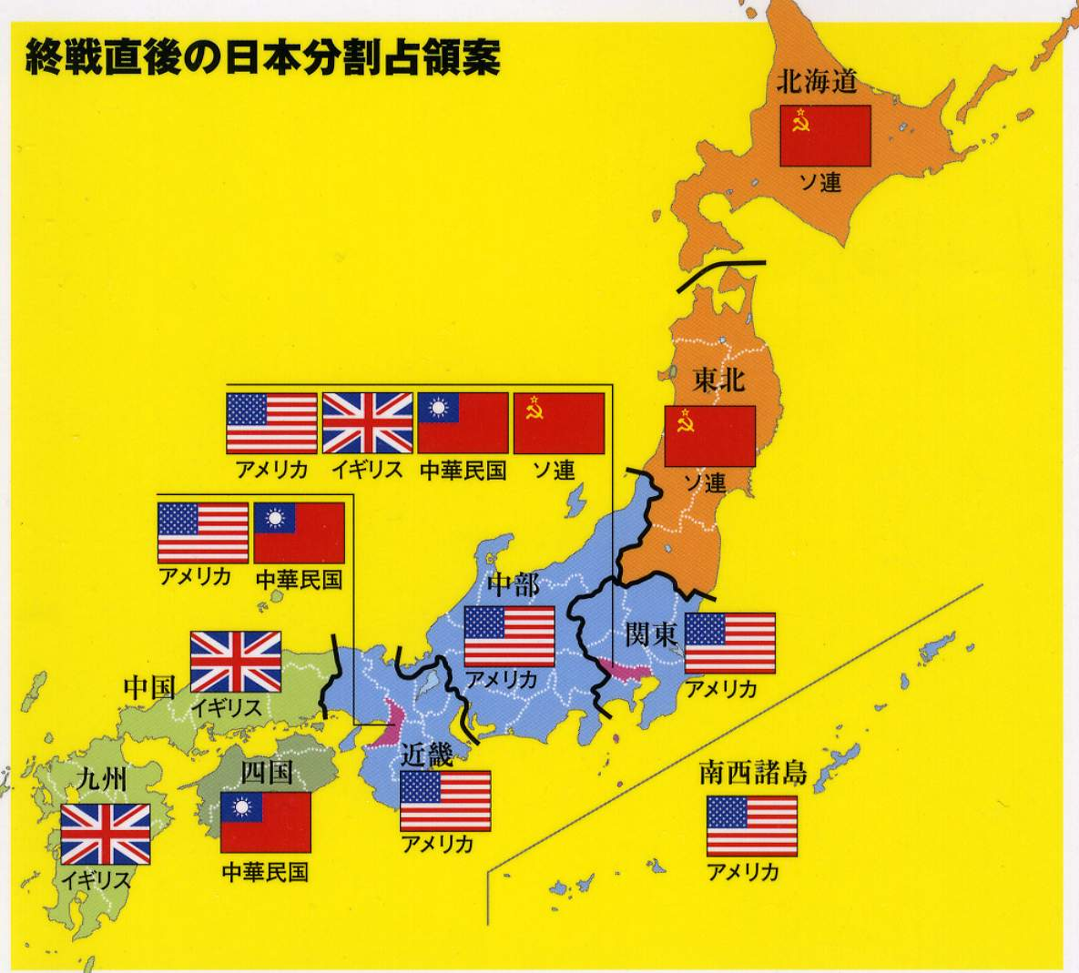 A proposed 4-way partition of Japan following World War 2