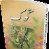 کُوک ۔ دوہے  مصنف : ڈاکٹر طارہر سعید ہارون