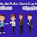 تحميل مجموعة من شخصيات رجال الأعمال مفتوحة المصدر PSD