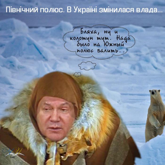 В день рождения Януковича его команде напомнили, что всегда наступит день без власти - Цензор.НЕТ 5468