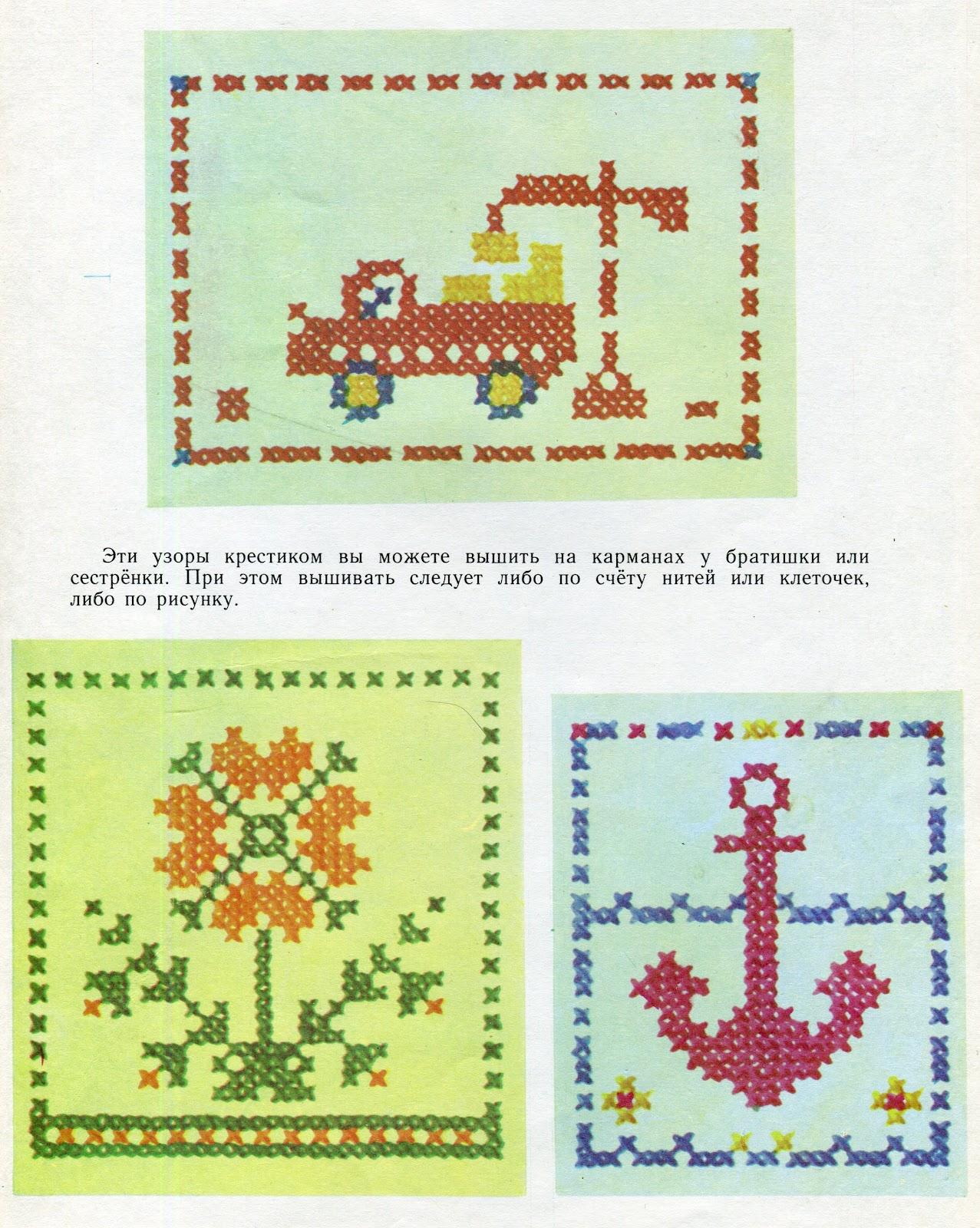 Символы и приметы в вышивке крестом - Мегавышивка 2