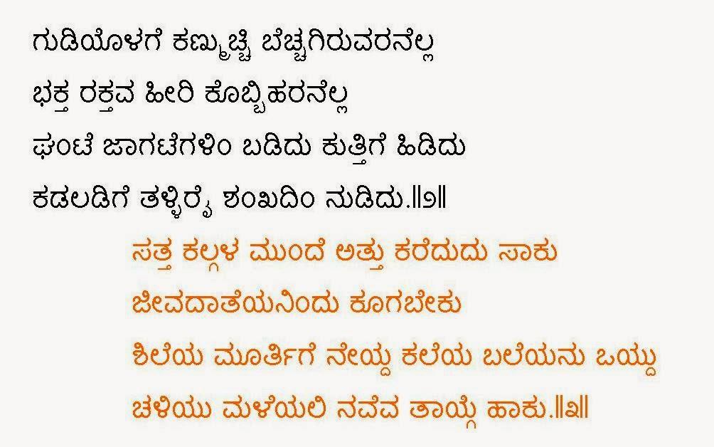 Kannada Madhura Geetegalu: Nooru devaranella nookaache doora ...