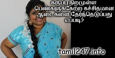 Karuppu nira pengalukku ettra adai nirangal - கருப்பு நிற பெண்களுக்கேற்ற கச்சிதமான ஆடைகளை எப்படி தேர்ந்தெடுப்பது?, Beauty tips in tamil, Pengal.com, Black skin matching dress color, fashion tips in tamil