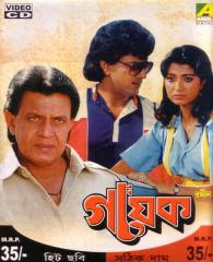 Gayak 1987 Bengali Movie Watch Online