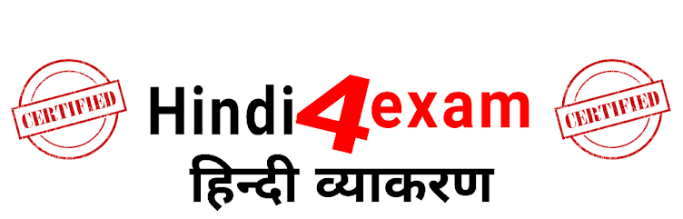 हिंदी व्याकरण - www.Hindi4Exam.blogspot.com