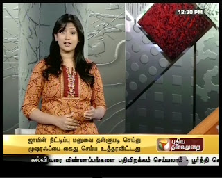 Puthiya Thalaimurai News Readers: Monika Merlin