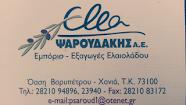 ΕΛΑΙΟΛΑΔΟ ΧΑΝΙΑ