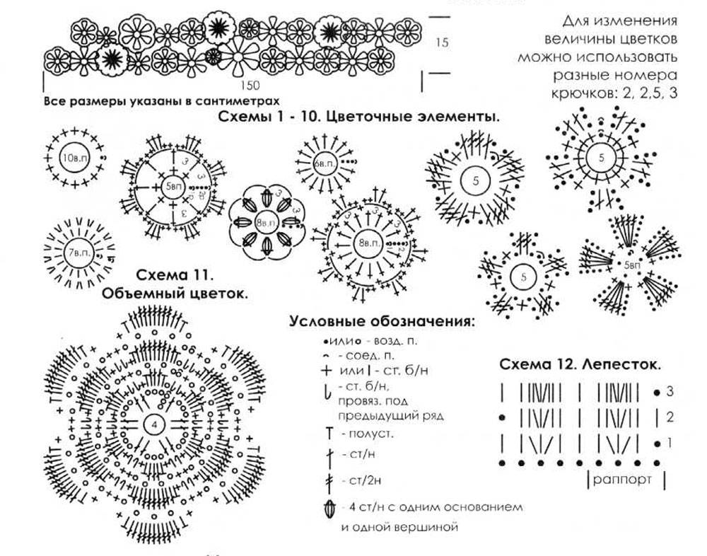 Крючком схемы вязания цветков крючком 76