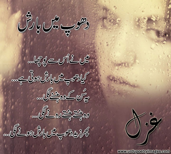 latest barish ghazal