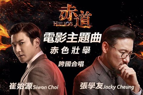 Choi Siwon and Jacky Cheung Helios Movie OST