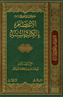 حمل كتاب الإعتصام بالكتاب والسنة - طرق بن عوض الله