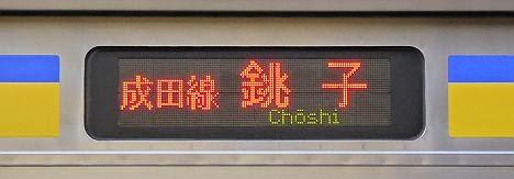成田線 銚子 209系