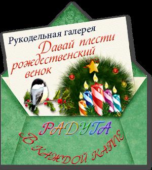 мой венок в Галерее Рождественских венков