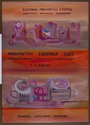 1η Διεθνής Μαθηματική Εβδομάδα 2007