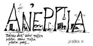 Ο Ελληνικός λαός  υποφέρει από ανεργία, υγεία και λιμοκτονία