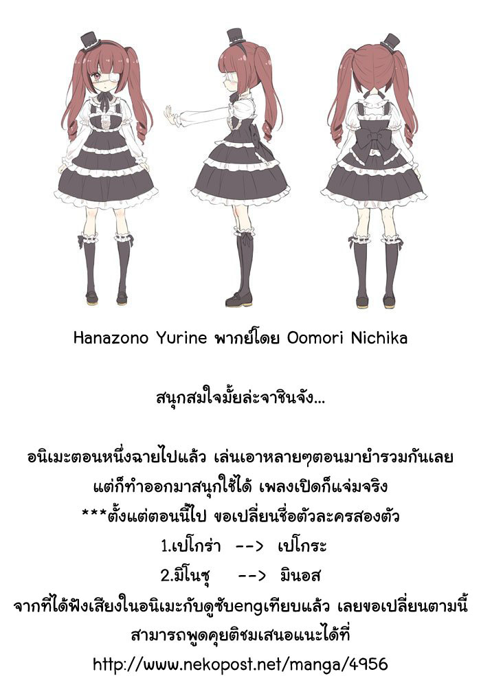 Jashin-chan Dropkick ตอนที่ 43 TH แปลไทย