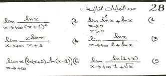 تمرين 8 حول الدوال اللوغاريتمية -حساب النهايات