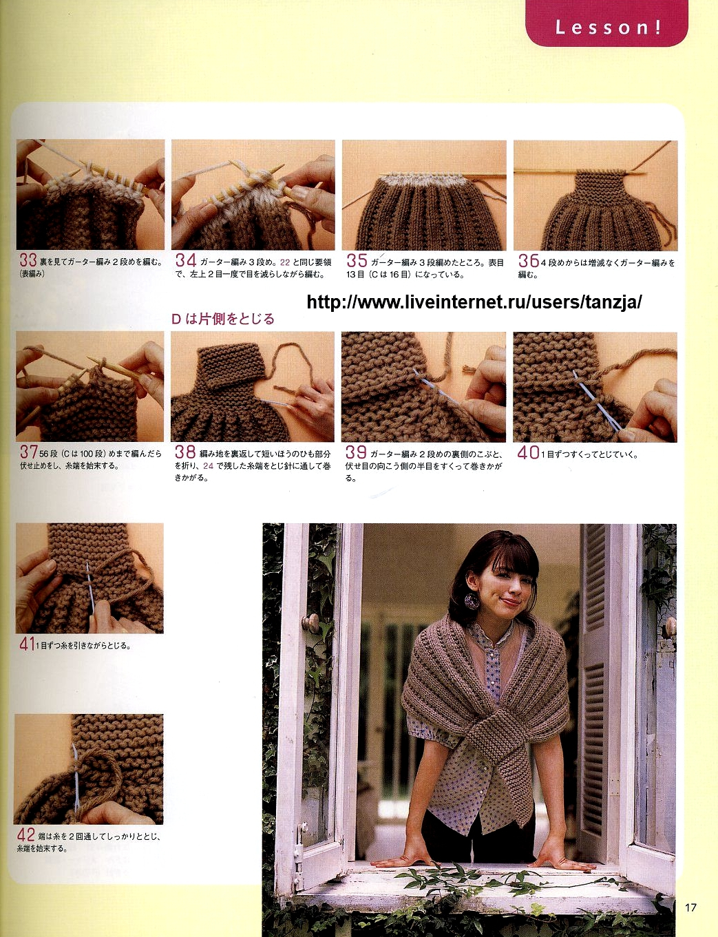 Шапка и шарф-накидка вязание спицами