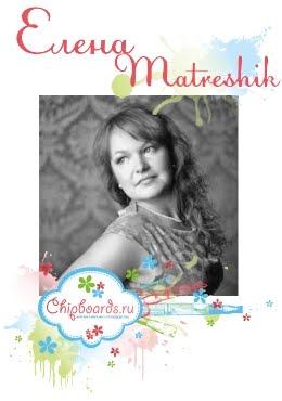 Елена Matreshik