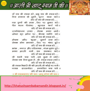 http://khatushyambabamandir.blogspot.in/