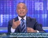 برنامج على مسئوليتى مع أحمد موسى حلقة الإثنين 30-3-2015