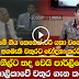 Prime Minister Ranil Wickramasinghe talks about Derana Chathura in parliment