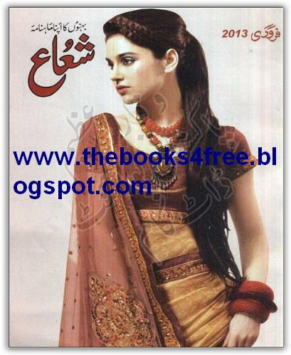 shuaa digest january 2014 read online urdu shuaa digest december 2013