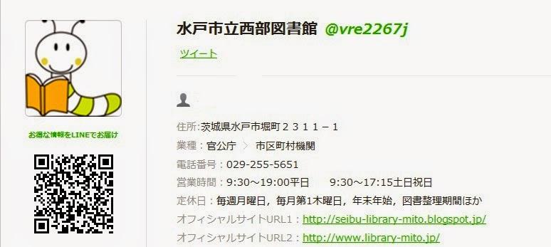 水戸市立西部図書館LINE@