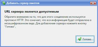 Адрес сервера пакетов - допустимый