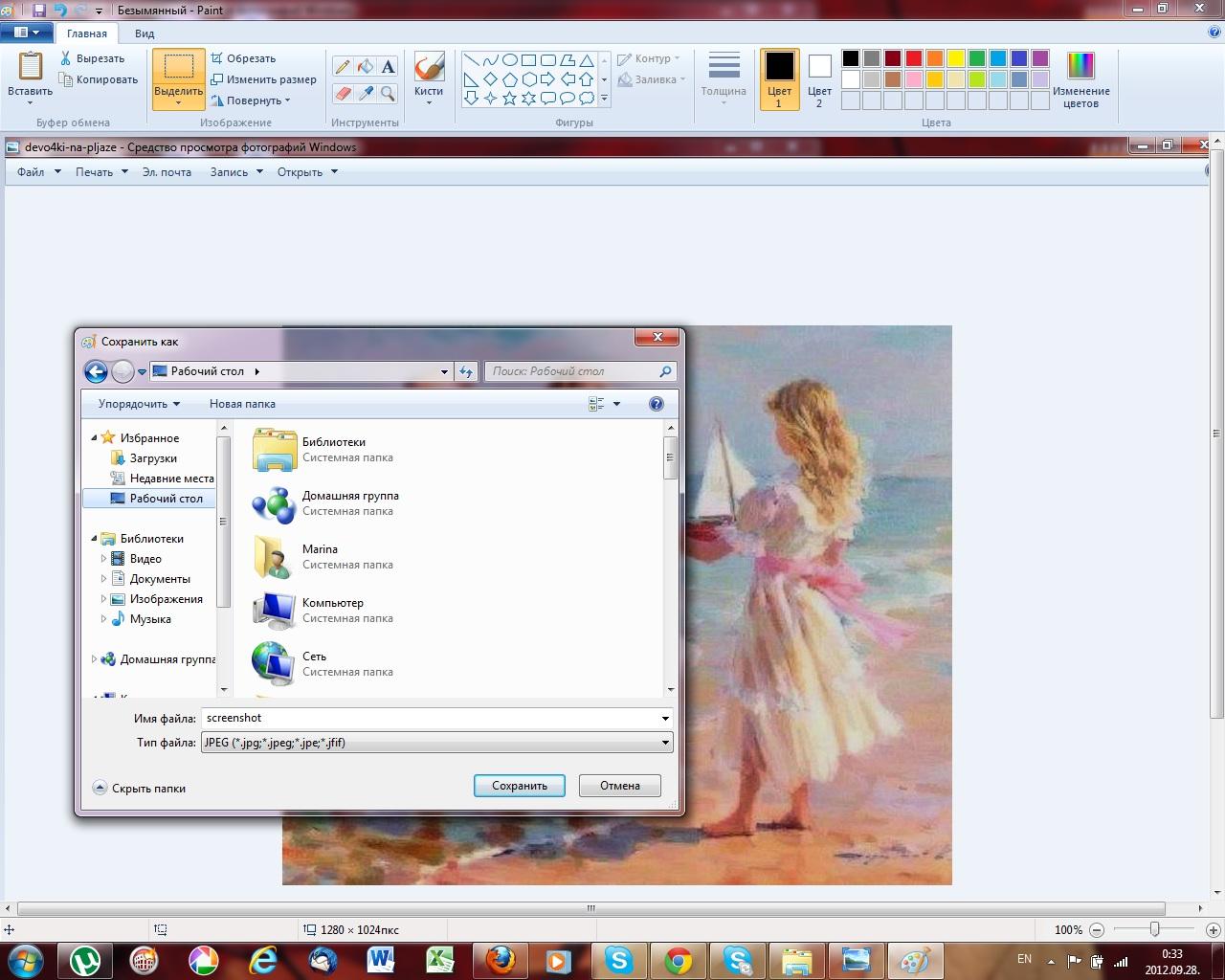 Как из prt sc сделать jpg