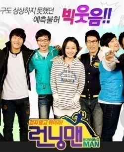 Running Man Episod 251