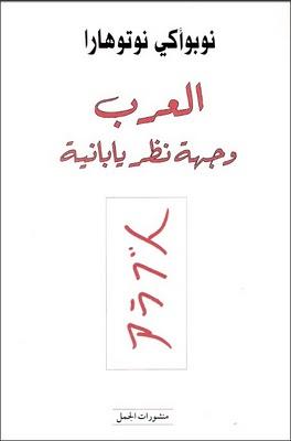 العرب من وجهه نظر يابانية