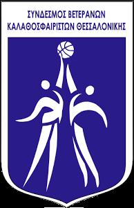 Τα αποτελέσματα των αγώνων της Τρίτης στο 21ο Πρωτάθλημα Βετεράνων Θεσσαλονίκης