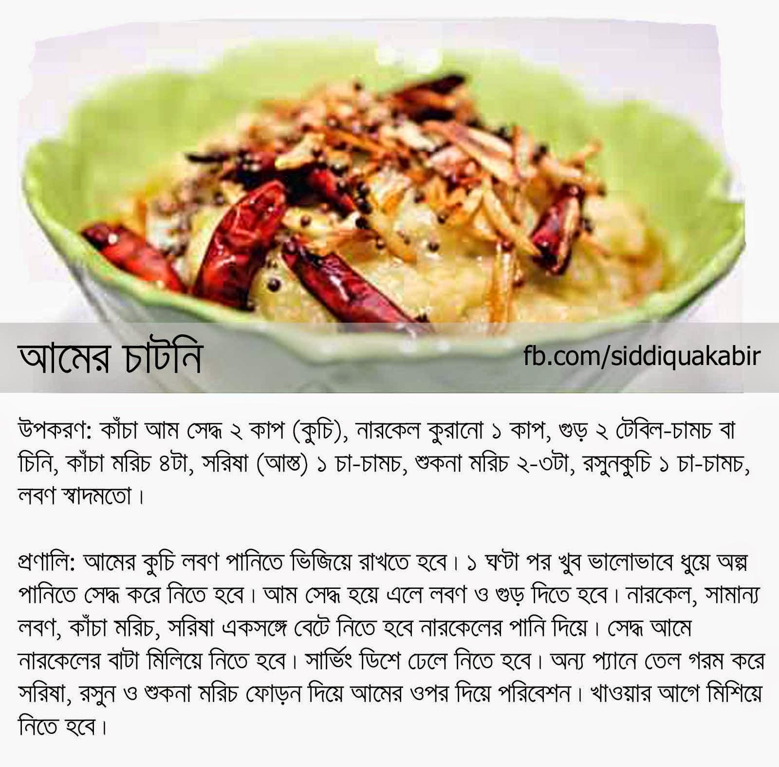 Bangali foods chantey recipe in bangla bangali foods forumfinder Images