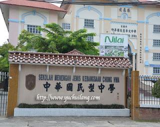 吉兰丹中华中学