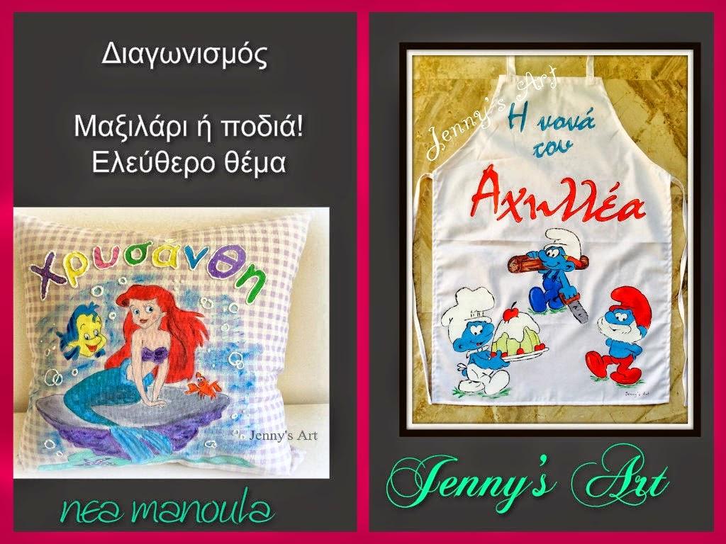 Κερδίστε από την εταιρεία jenny's Art