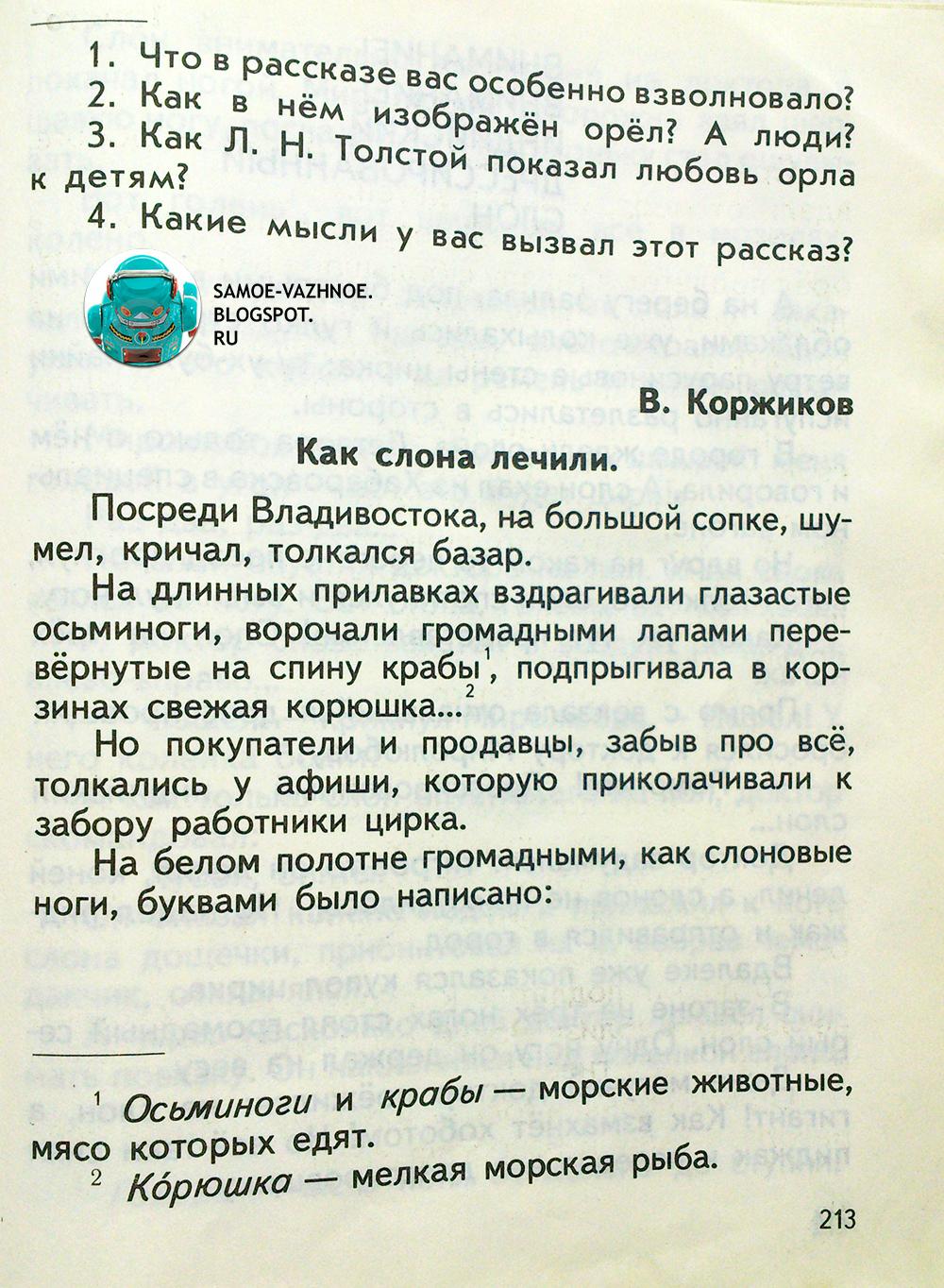Жёлтый учебник чтение старый. Жёлтый учебник родная речь 90е