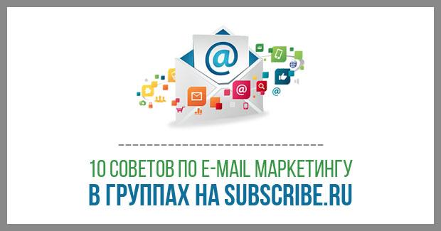 10 советов по e-mail маркетингу в группах на Subscribe.ru