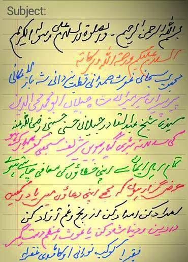 Giyaarween Shareef Annual Message allama kaukab noorani okarvi